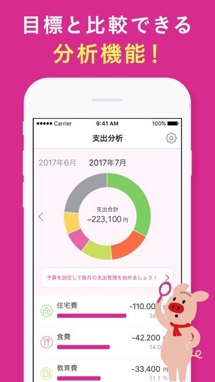 家計簿カケイブ - たまる家計簿アプリ byイオン銀行 screenshot-5