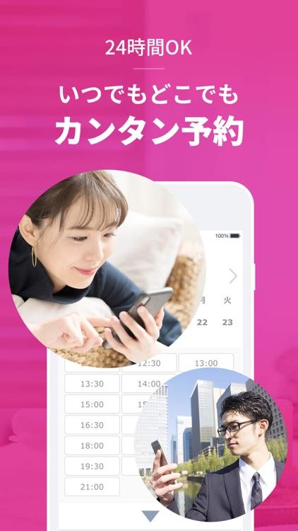 楽天ビューティ /美容室予約 screenshot-3