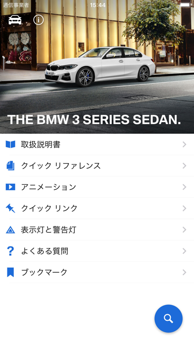 Screenshot for BMW Driver's Guide in Japan App Store
