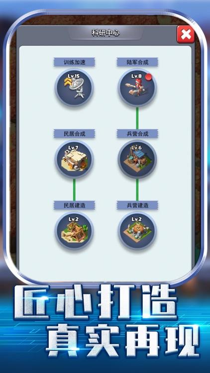 原始战争-趣味策略小游戏 screenshot-4