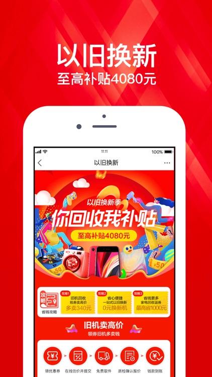 苏宁易购 screenshot-1