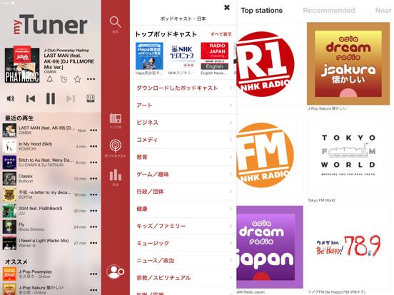 myTuner Radio ラジオ日本 FM / AMのおすすめ画像4