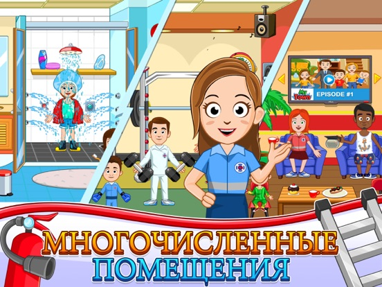 Игра My Town : Fire station Rescue