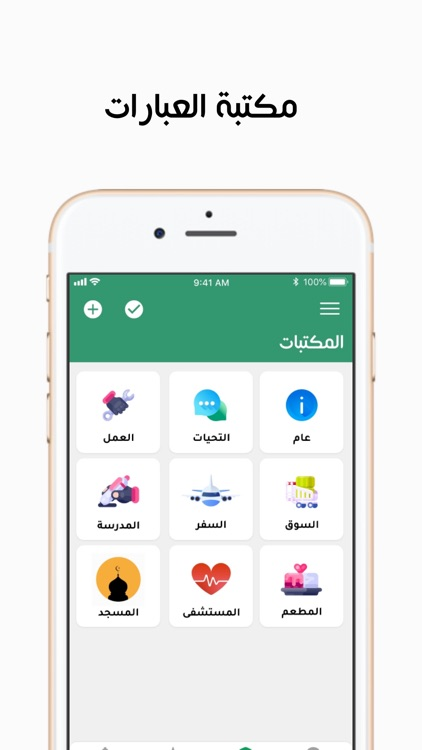 Smart Arabic Speaker