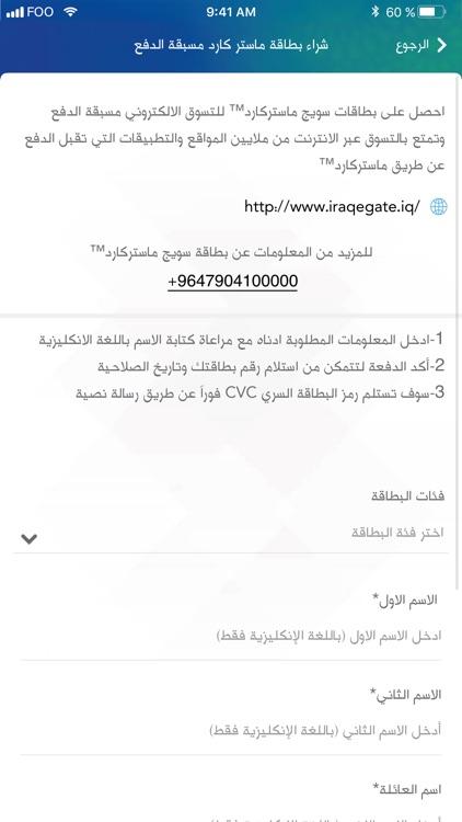 ZainCash Iraq - زين كاش عراق screenshot-3