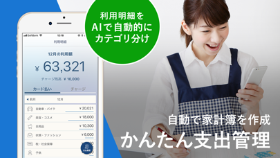 ソフトバンクカード-カード利用額・家計簿管理アプリ ScreenShot3