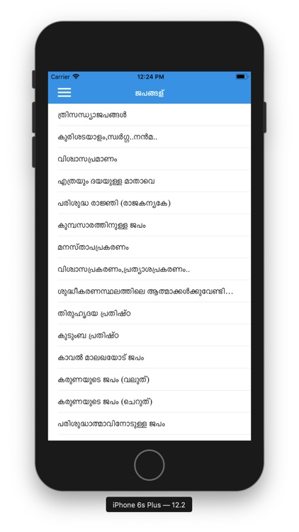 Prarthana Malayalam screenshot-3