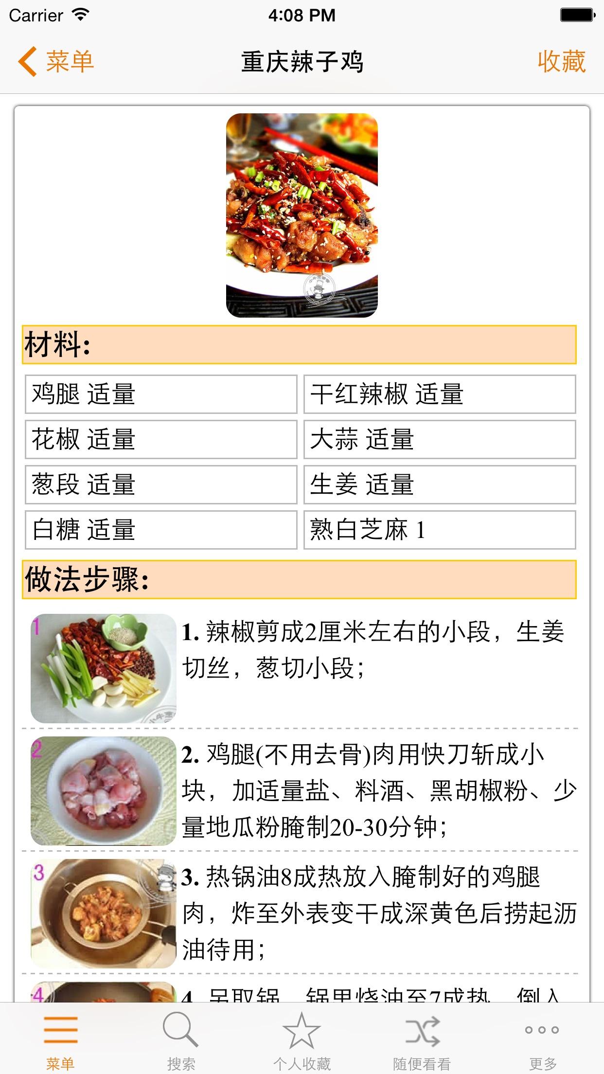 川菜菜谱 经典美食谱大全 Screenshot