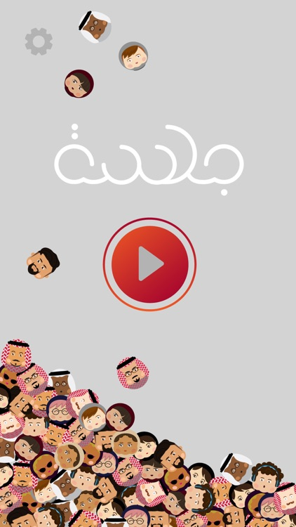 Jalsah جلسة screenshot-0