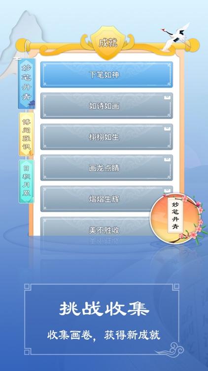 纸境成语 - 识成语消除游戏 screenshot-3