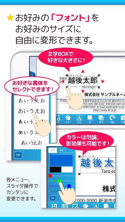 名刺作成【すぐ名刺】 screenshot-3