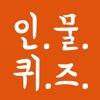인물퀴즈 - iPhoneアプリ