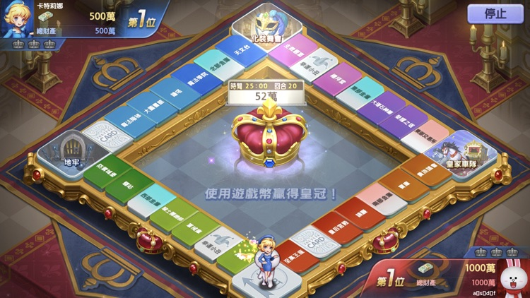 LINE 旅遊大亨 screenshot-4