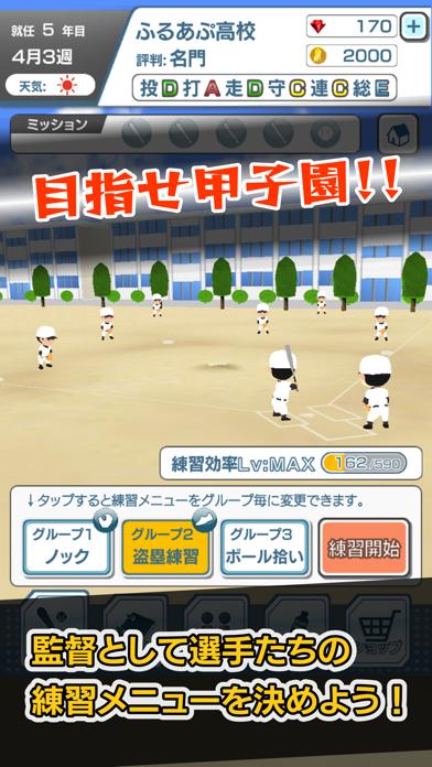 私を甲子園に連れてって - 野球シミュレーションゲームのおすすめ画像2