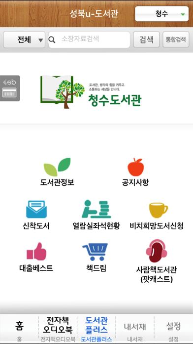 성북u-도서관 for Windows
