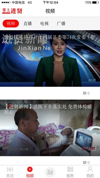 掌上进贤-进贤县融媒体中心 Screenshot