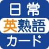 日常英熟語 - iPhoneアプリ