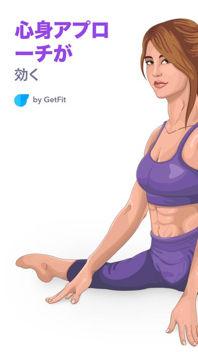 GetFit のヨガそして筋トレのおすすめ画像1