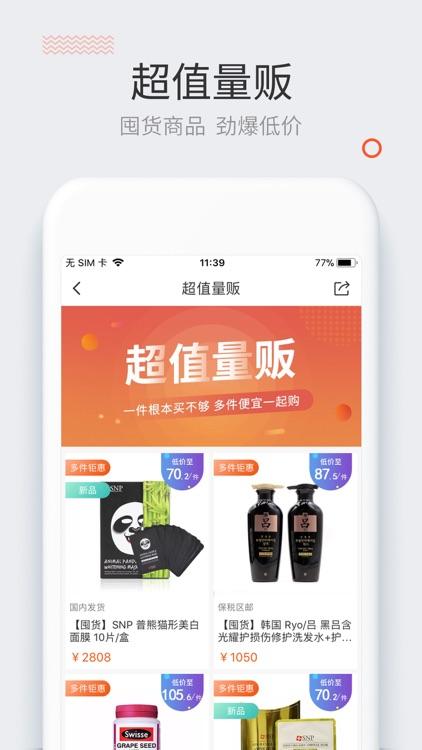 唯妮海购 screenshot-2