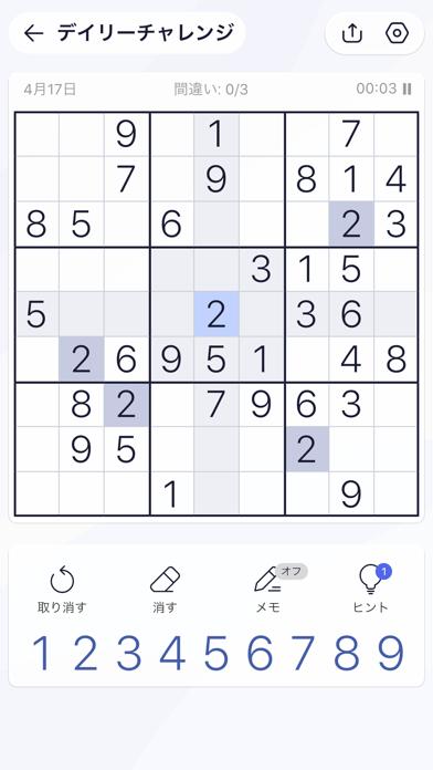 ナンプレ, Sudoku - 頭の体操のおすすめ画像6