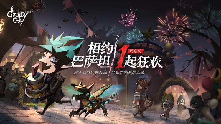 贪婪洞窟2-周年庆 screenshot-0