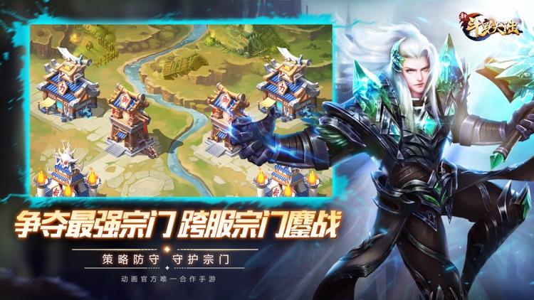 斗罗大陆-新斗罗大陆 screenshot-3