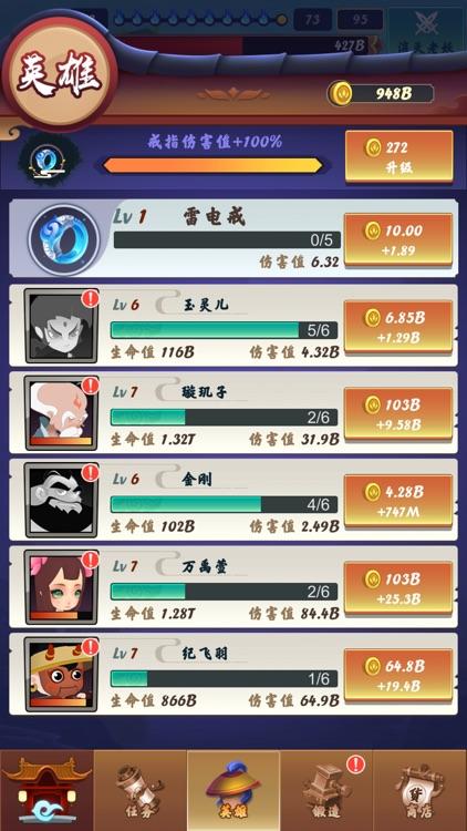 鸿蒙传说 - 单机挂机手游新玩法 screenshot-5