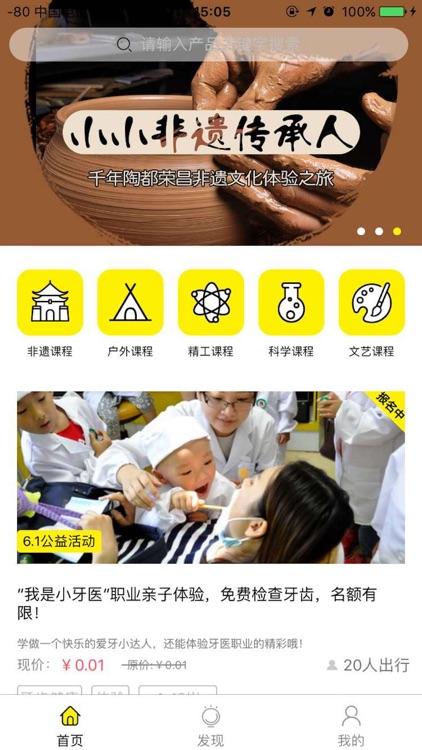 淘学亲子 screenshot-0