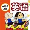 外研版新标准小学英语(一年级起点)-一年级上册