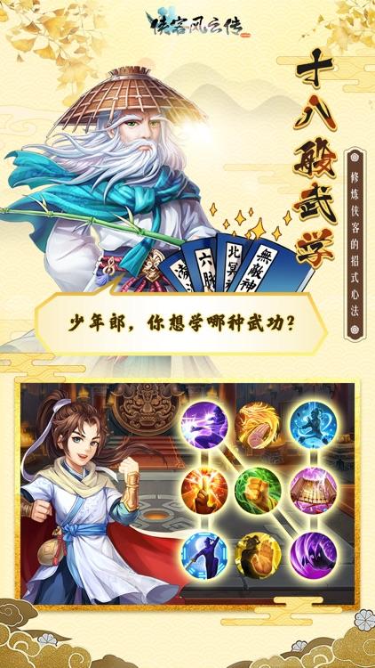 侠客风云传online-武侠回合卡牌武侠手游 screenshot-3