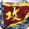 攻城掠地:傲世堂三国国战策略游戏