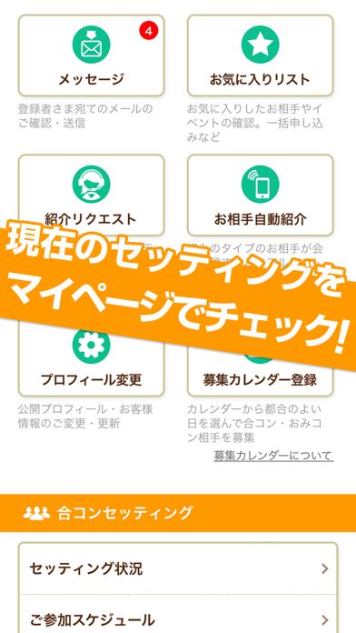 コンパde恋ぷらんのおすすめ画像4