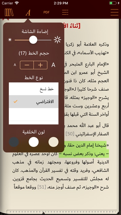 مكتبة سلطان العلماء screenshot-7