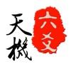 天机六爻排盘-专业六爻占卜算命算卦工具