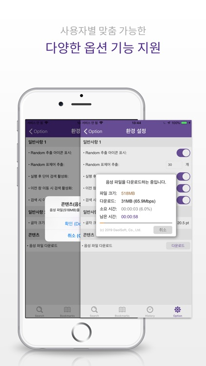 YBM 올인올 영한 사전 - EnKo DIC screenshot-5