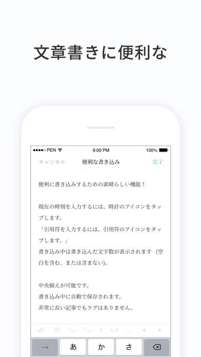 PenCake - シンプルなノート・日記帳のおすすめ画像4