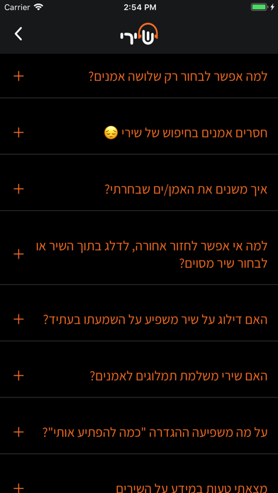 שירי Screenshot 5