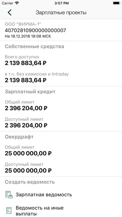 Авангард Бизнес screenshot-7