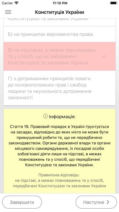 Тест держслужбовця України screenshot 8