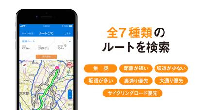 自転車NAVITIME by NAVITIME ナビ ScreenShot4