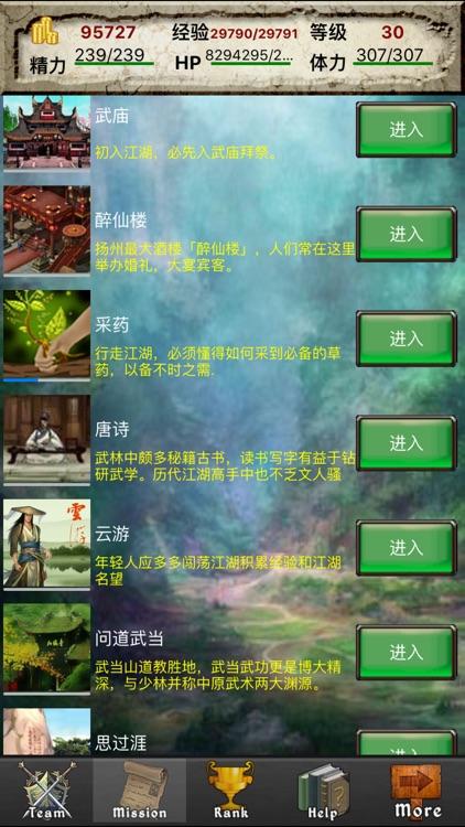侠客行2 江湖争霸 screenshot-4