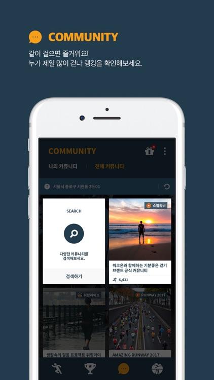 워크온(WalkON) - 걸음이 혜택이 되는 플랫폼