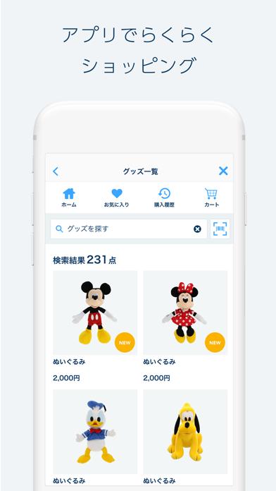 Screenshot for Tokyo Disney Resort App in Japan App Store