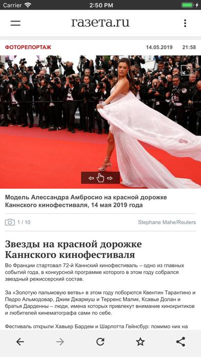 Газета.Ru для ПК 1