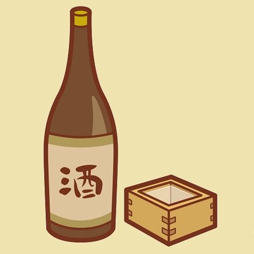 アルコールの分解時間