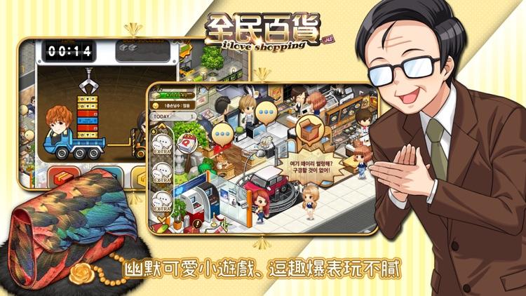 全民百貨 screenshot-3