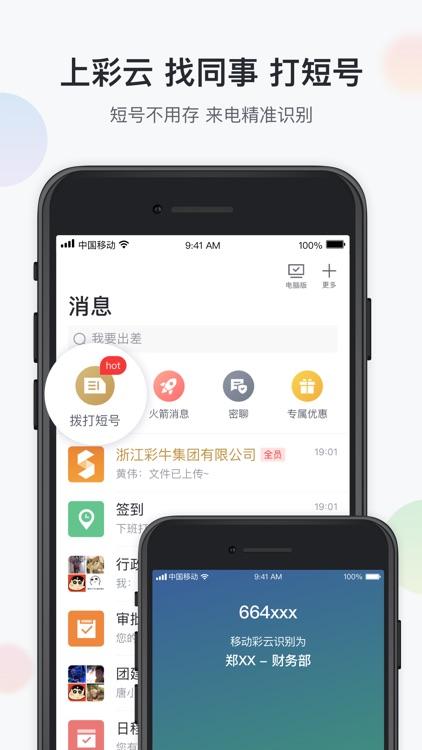 移动彩云 screenshot-0