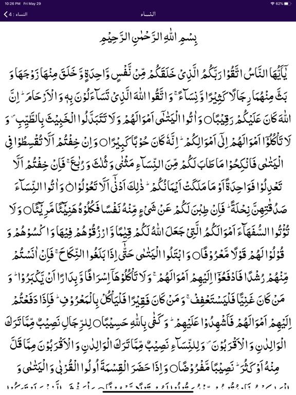 Tafseer e Mazhari -Quran -Urdu screenshot #7