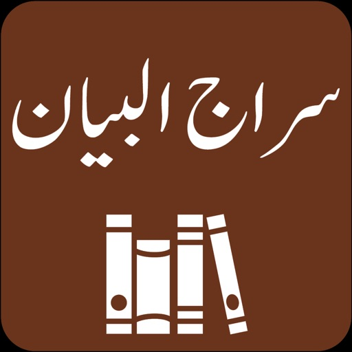 Siraj ul Bayan Tafseer - Quran