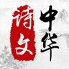 中华诗文 - iPhoneアプリ